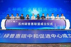 苏州高新区(虎丘区)绿普惠碳中和促进中心正式成立