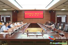"""湘乡行政中心获全省首张县级政府办公区""""碳中和""""证书"""