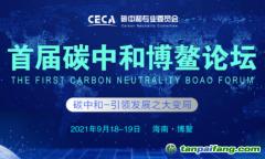 """""""碳中和-引领发展之大变局""""首届碳中和博鳌论坛"""