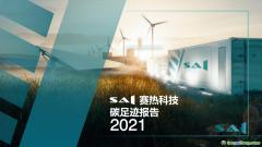 2021年全球比特币产业碳足迹报告