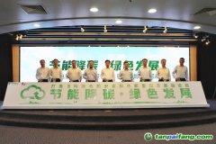 中国电信发布碳达峰、碳中和行动计划
