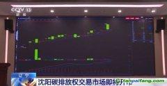 辽宁沈阳:碳排放权交易市场即将开市