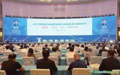 中国能源企业低碳发展贡献力研究报告(2021年)暨企业贡献力50强榜单