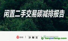 《2021中国闲置二手交易碳减排报告》:闲置交易促进循环经济发展